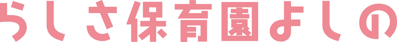 らしさ保育園よしの logo (002)